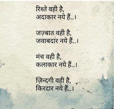 Hindi Shayari in Hindi