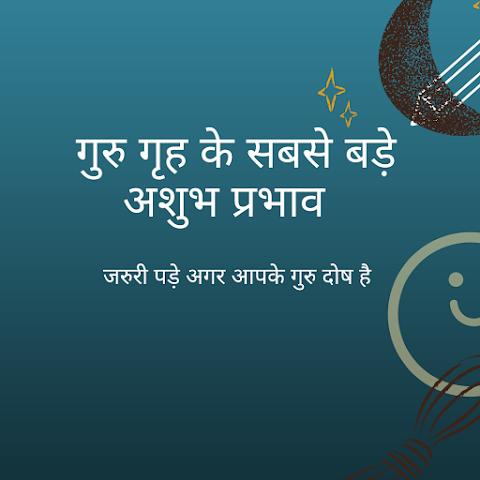 गुरु गृह के अशुभ प्रभाव :  ( guru grah ke ashubh prabhav )