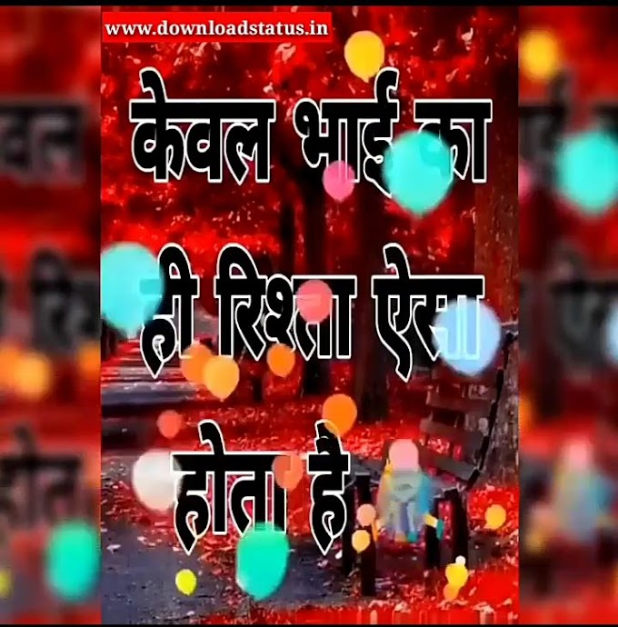 Brother Whatsapp Status Video Download New