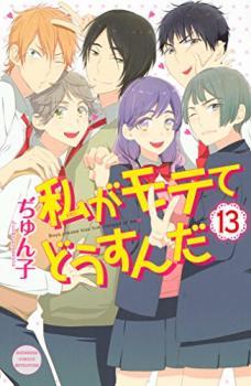 Watashi ga Motete Dousunda Manga
