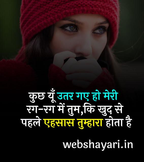 romantic urdu shayari download image
