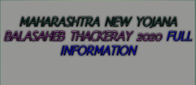 Maharashtra New Yojana Balasaheb Thackeray 2020