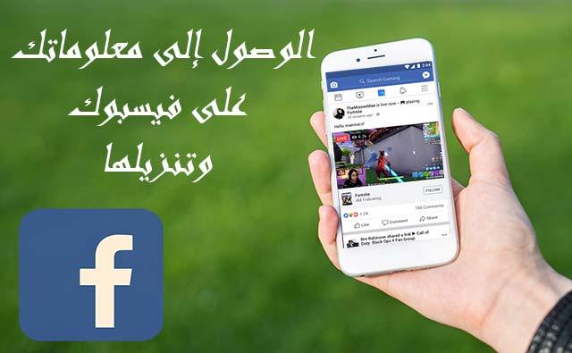 الوصول إلى معلوماتك على فيسبوك وتنزيلها