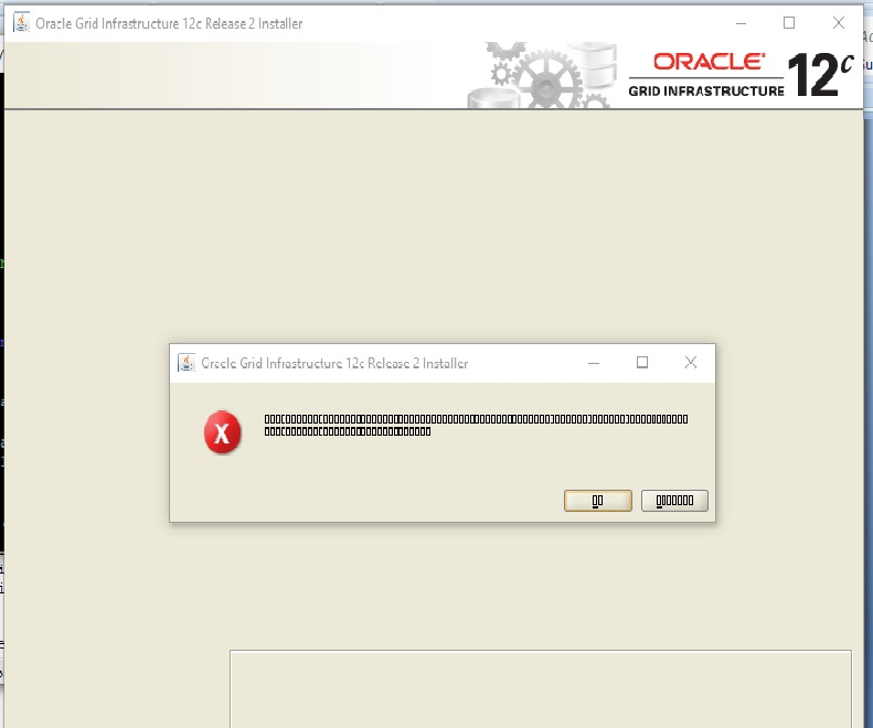 ORA-HACKS: Oracle install on CENTOS 7 minimal - fonts problem