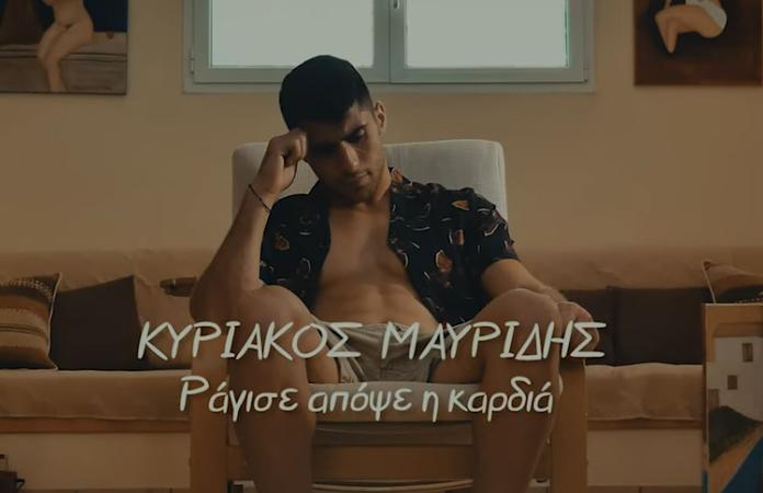 """""""Ράγισε απόψε η καρδιά"""": Το νέο τραγούδι του Κυριάκου Μαυρίδη (VIDEO)"""