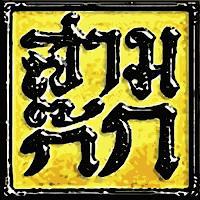 Logo สามก๊กวิทยา