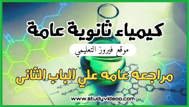 امتحان الكتروني ومراجعه عامه على الباب الثاني كيمياء الصف الثالث الثانوي |ثانويه عامه2021