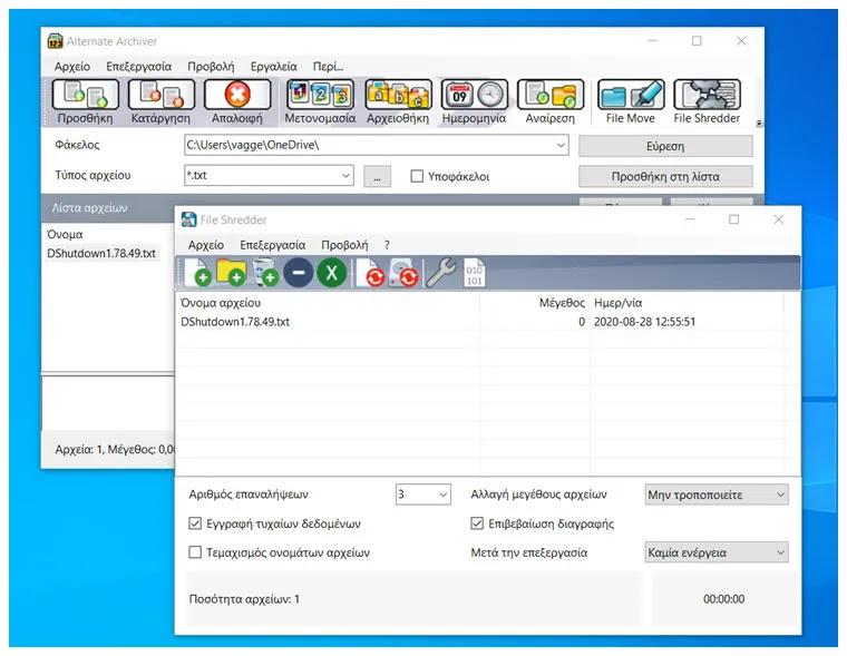 Alternate Archiver :  Διαχειριστής αρχείων για μετονομασία, αρχειοθέτηση, καθαρισμό και συγχρονισμό