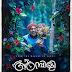 Ambili 2019 Malayalam 720p HDRip 900MB | 480p HDRip 400MB  With Subtitle