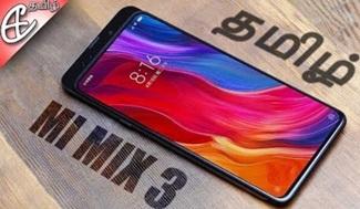 Xiaomi Mi Mix 3 | Mobile News