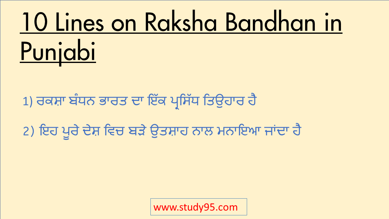 Raksha Bandhan in Punjabi