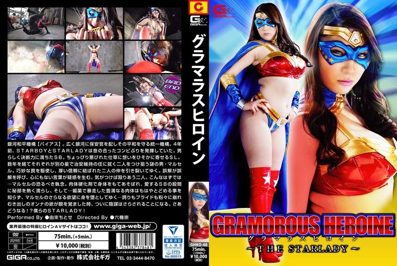 GHKO-48 Glamorous Heroine -THE STARLADY-