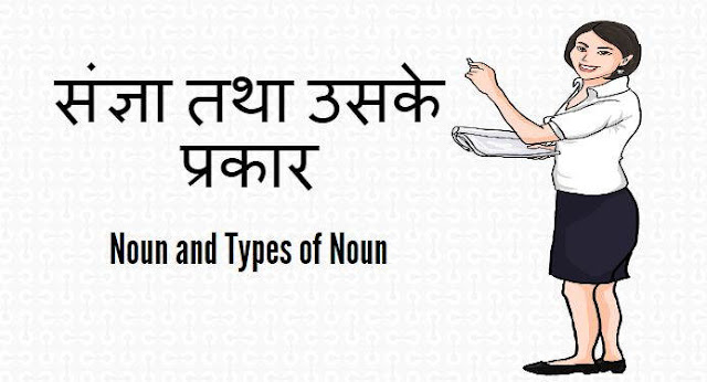Noun and types of Noun