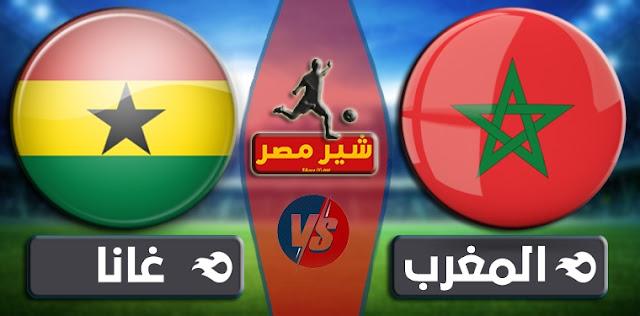 مباراة المغرب وغانا بث مباشر