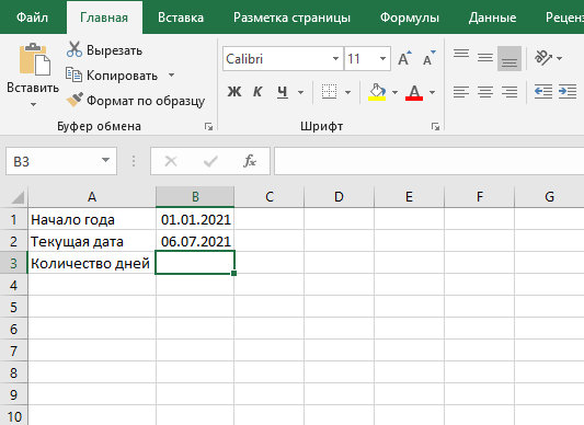 Как посчитать количество дней между датами в Excel