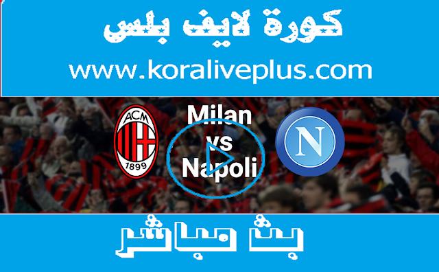 موعد مباراة نابولي وميلان بث مباشر بتاريخ 12-07-2020 الدوري الايطالي