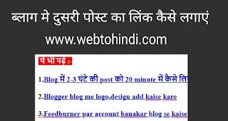 Blogger ki kisi bhi post me dusri post ka link(URL) kaise add kare