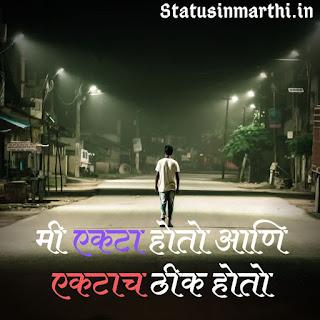 Alone But Happy Status In Marathi