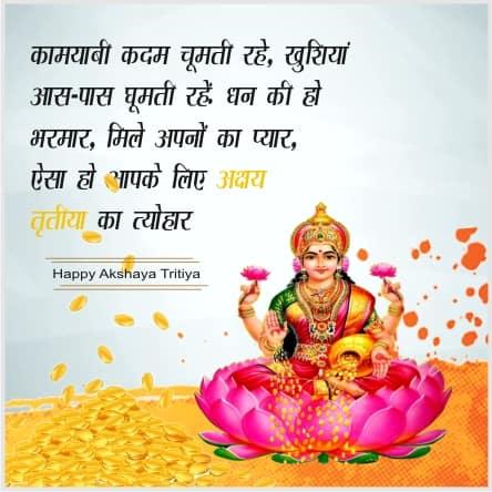 happy akshaya tritiya status  images