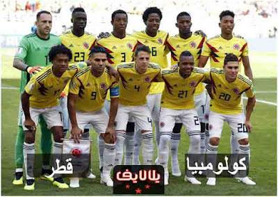 مشاهدة مباراة قطر وكولومبيا اليوم بث مباشر في كوبا امريكا