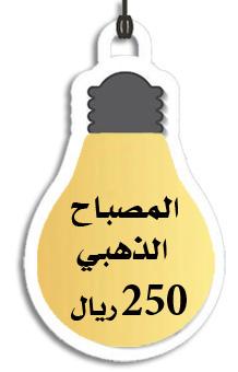 أختر مصباحك للأجور فكرة إبداعية 2.jpg