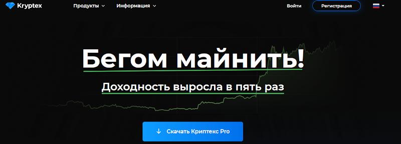 Мошеннический сайт kryptex.org/ru – Отзывы, развод. Kryptex мошенники