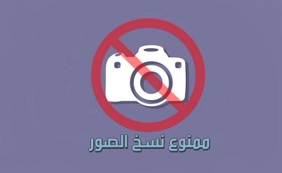 منع نسخ الصور لمدونات بلوجر, نسخ الصور كود, نسخ ولصق الصور في الفوتوشوب
