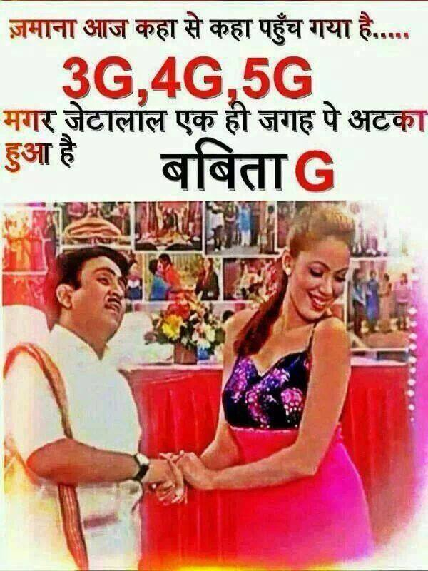 Jethalal & Babitaji Jokes - Taarak Mehta Ka Ooltah Chashmah