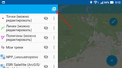 Панель слоев в  мобильной ГИС NеxtGIS Mobile кнопка добавить слой