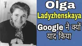 ओल्गा लेडीजेनस्का (olga ladyzhenskaya) ,जानें क्यों किया गूगल ने इन्हें याद-