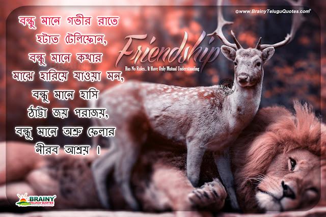 friendship messages, bengali friendship quotes hd wallpapers, friendship messages in bengali