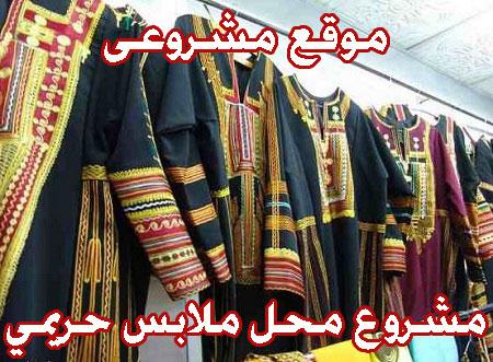 دراسه جدوي فكرة مشروع محل ملابس حريمي واطفال 2020