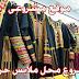 دراسه جدوي فكرة مشروع محل ملابس حريمي واطفال في مصر 2018