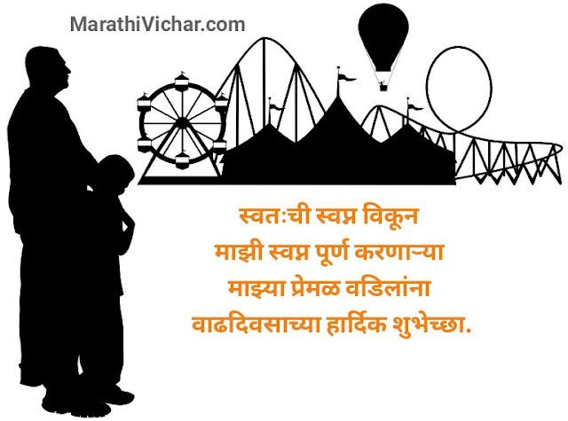 happy birthday papa status in marathi