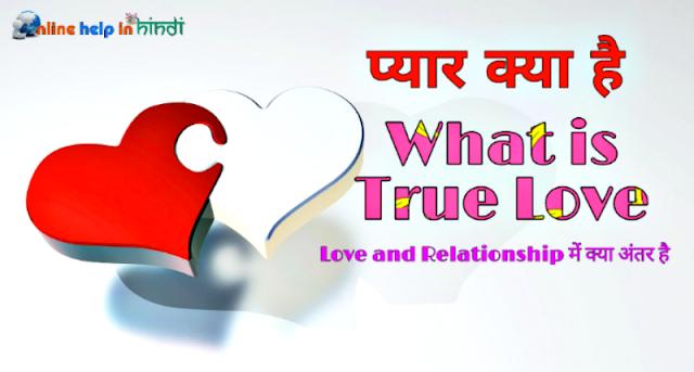 प्यार क्या है | What is true love