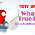 प्यार क्या है | What is true love | love and relationship में क्या अंतर है