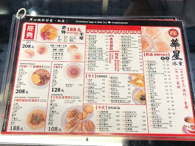 台北華星冰室菜單
