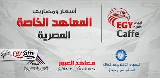 أسعار مصروفات المعاهد الخاصة في مصر 2020