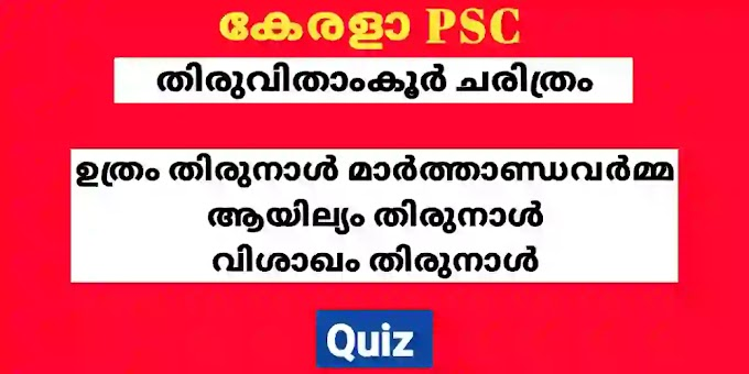 Uthram Thirunal Marthanda Varma | Ayilyam Thirunal in Malayalam