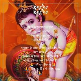 Radhe Radhe and Shuprabhat Quotes in hindi