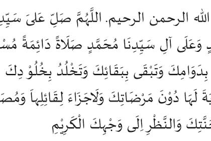Fadhilah dan cara mengamalkan Shalawat Ghazali