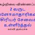 நிகழ்நிலை விண்ணப்பம் : 2 வருட டிப்ளோமாதாரிகளை ஆசிரியர் சேவைக்கு உள்ளீர்த்தல்
