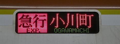 東京メトロ副都心線 東武東上線直通 急行 小川町行き4 東京メトロ10000系