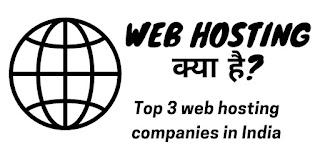 Web-hosting-hindi