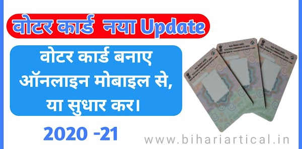 new voter id card apply online - naya voter id card Kaise banaye,