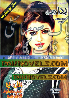 Free Download PDF Monthly Rida Digest January 2016