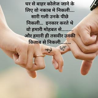 Love Shayari in Hindi, Dil love shayari, beautiful hindi love shayari, love shayari2020, sad love shayari, latest love shayari in hindi,love shayari images, love shayari in hindi for girlfriend, latest love shayari 2020, romantic love shayari