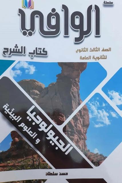 تحميل كتاب الوافي في الجيولوجيا كاملا للصف الثالث الثانوي 2022 كتاب الشرح