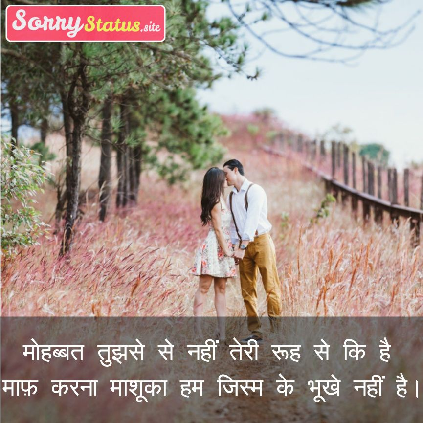 Sorry Status after breakup images