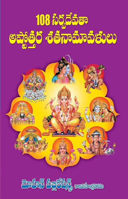 సర్వదేవతా అష్టోత్తర శతనామాలు | 108 Sarvadevata Astotara Satanamavalulu | GRANTHANIDHI | MOHANPUBLICATIONS | bhaktipustakalu